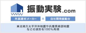 振動実験.com