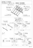 thumbnail of standard_unit_torisetsu