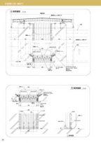 P35 _ISパンションRシリーズカタログのサムネイル