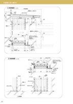 P37 _ISパンションRシリーズカタログのサムネイル