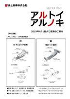 【アルノキ】12号・15号吊金具変更(190401)のサムネイル